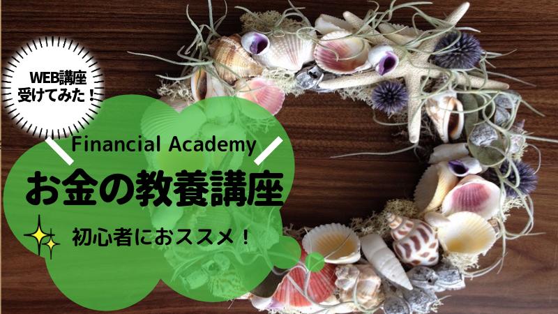 貝殻リース お金の教養講座