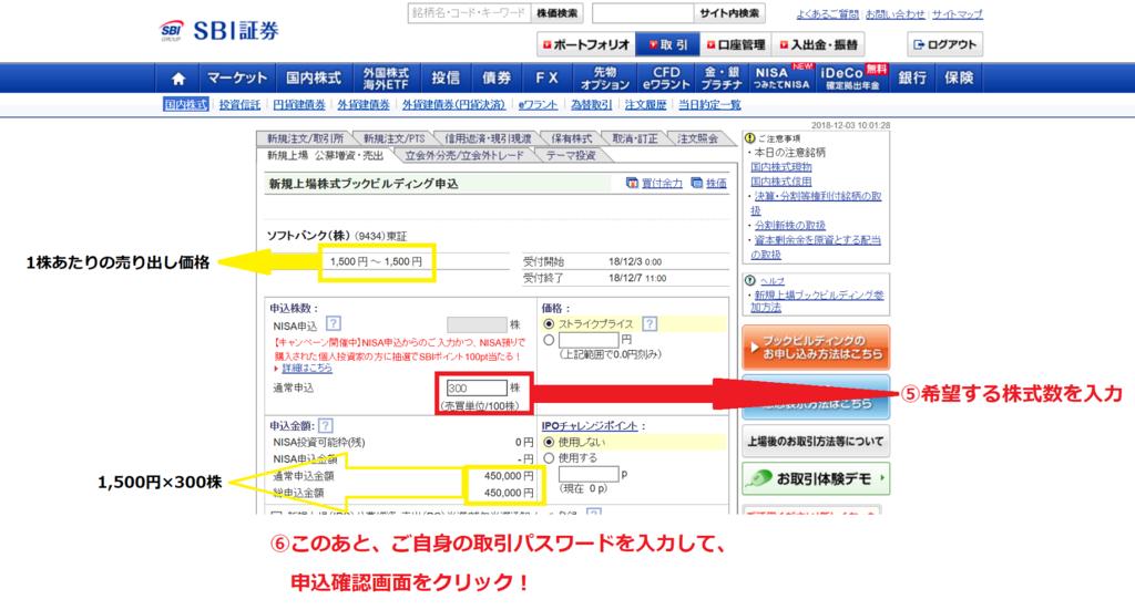 SBI証券 IPO申込手順③
