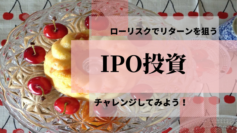 IPO投資 一連の流れ