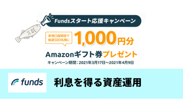 Funds(ファンズ) 利息を得る資産運用