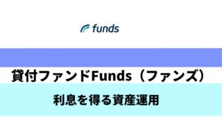 funds(ファンズ)利息を得る資産運用