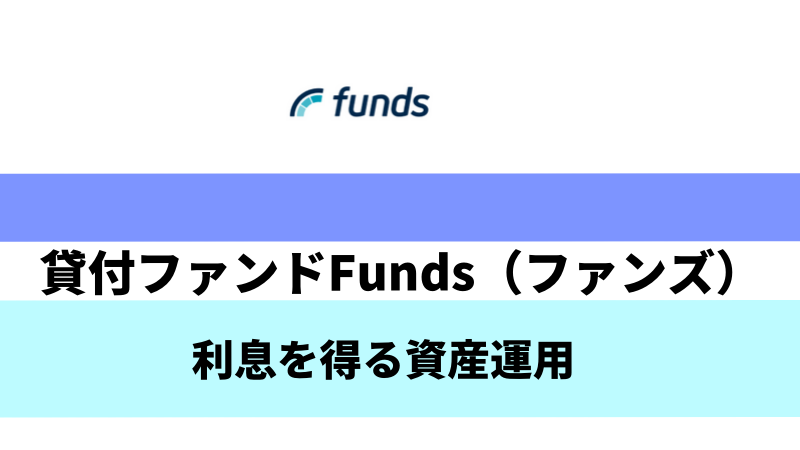 貸付投資Funds(ファンズ) 利息を得る資産運用