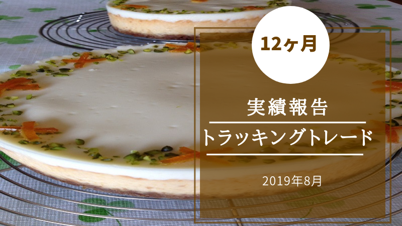 トラッキングトレード 運用1年実績報告 サマーチーズケーキ