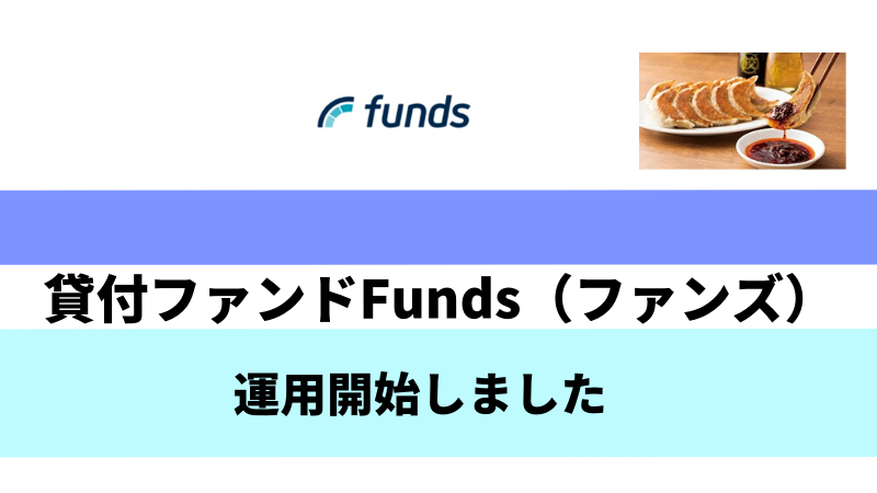 Funds(ファンズ) 運用開始