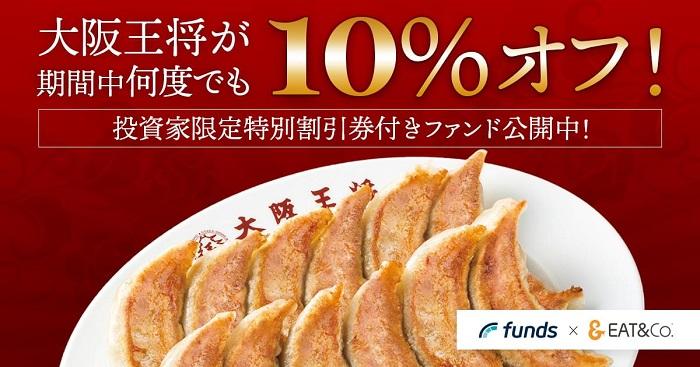 大阪王将ファンド 10%オフ優待券