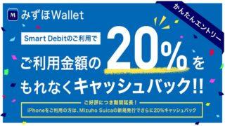 みずほ銀行 20%還元キャンペーン