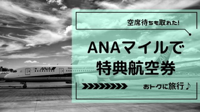 ANA特典航空券