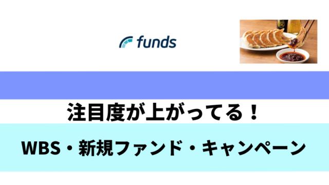 Funds(ファンズ) お知らせ3件