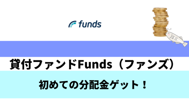Funds(ファンズ) 初めての配当金