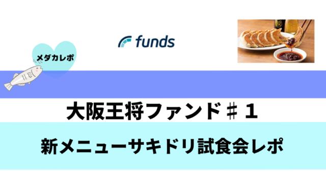 Funds(ファンズ)新メニューサキドリ試食会
