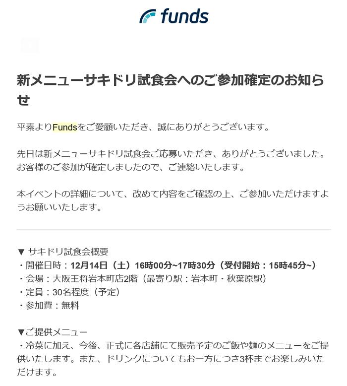 大阪王将新メニューサキドリ試食会 当選通知