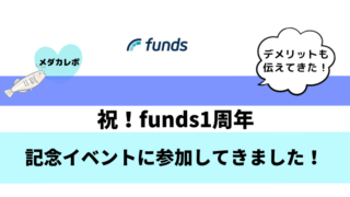 Funds(ファンズ) 1周年記念イベント