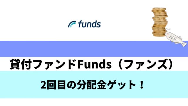 Funds(ファンズ)2回目の分配金