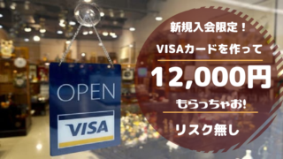 三井住友VISAカード 20%(最大12,000円)還元キャンペーン