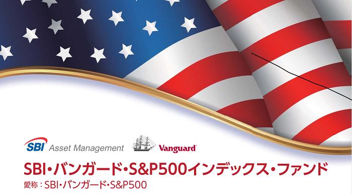 BI・バンガード・S&P500 画像