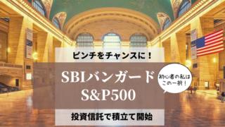 SBI バンガードS&P500