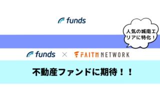 funds×Faith業務提携