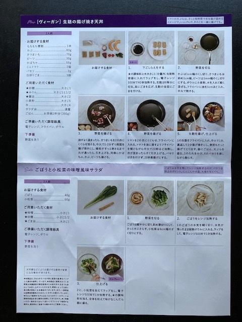 【ヴィーガン】生麩の揚げ焼き天丼 レシピカード2