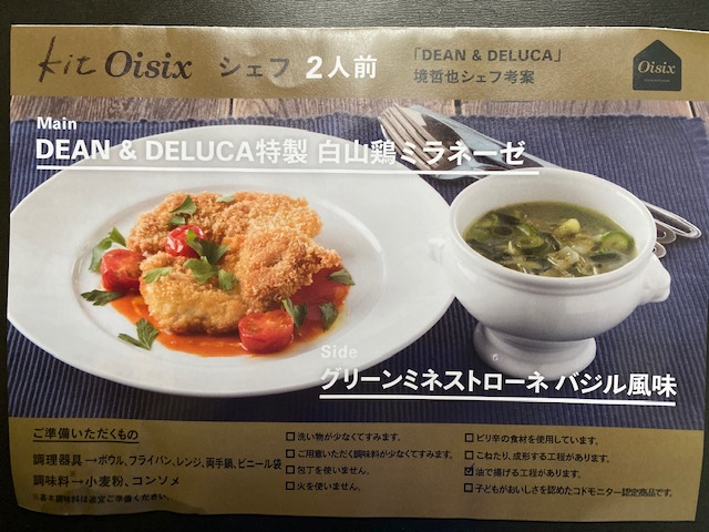 DEAN & DELUCA特製 白山鶏ミラネーゼ レシピカード