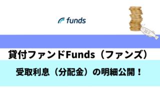 funds(ファンズ) 利息(分配金)の明細
