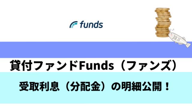 Funds(ファンズ) 利息の明細