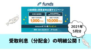 Funds(ファンズ) 口座開設キャンペーン