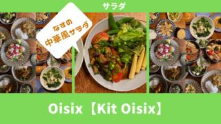 なすの中華風サラダ