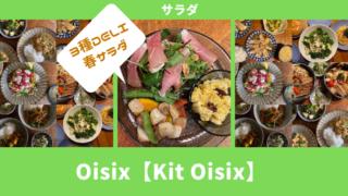 生ハム入り3種DELI春サラダ