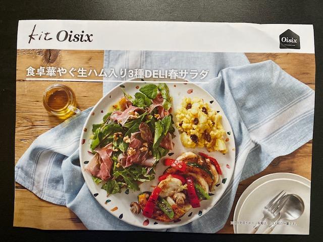 3種DELI春サラダ レシピカード