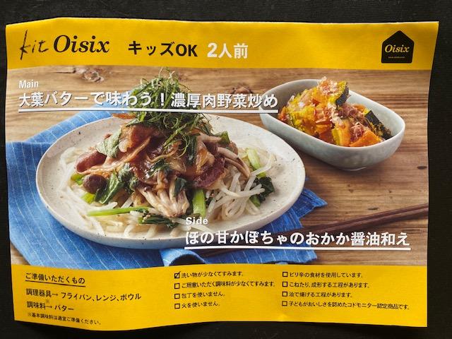 濃厚肉野菜炒め レシピカード
