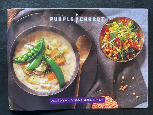 【ヴィーガン】赤レンズ豆のシチュー レシピカード
