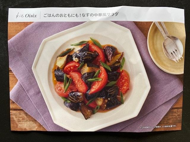 なすの中華風サラダ レシピカード