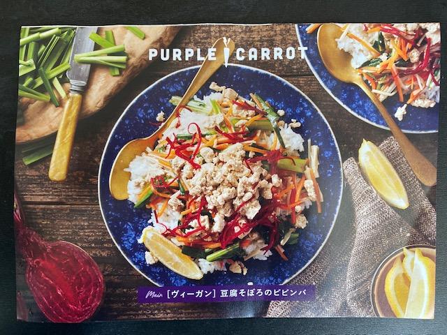 豆腐そぼろのビビンバ レシピカード