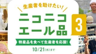 第3弾【ふるさとチョイス】ニコニコエール品キャンペーン