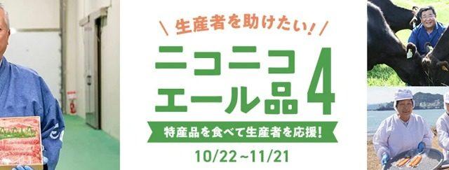 第4弾【ふるさとチョイス】ニコニコエール品キャンペーン