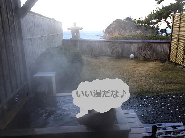 アユーク三四郎 露天風呂