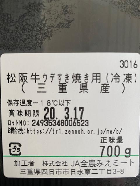 ふるさと納税 明和町 松阪牛